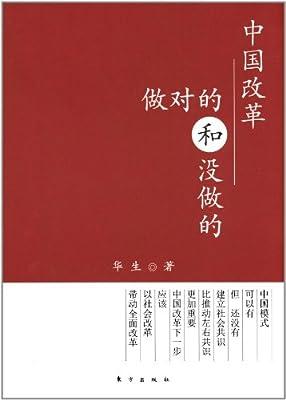 中国改革:做对的和没做的.pdf