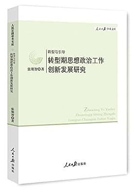 转型与引导:转型期思想政治工作创新发展研究.pdf