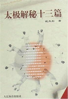 太极解秘十三篇.pdf