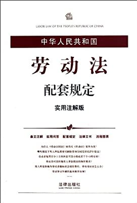 中华人民共和国法律配套规定系列:中华人民共和国劳动法配套规定.pdf
