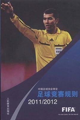 足球竞赛规则2011/2012.pdf