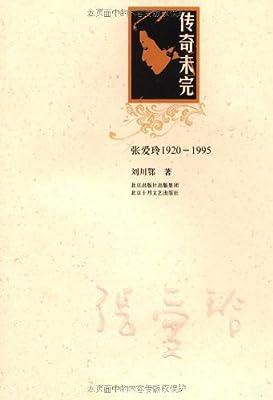 传奇未完:张爱玲1920-1995.pdf