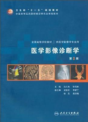 医学影像诊断学.pdf