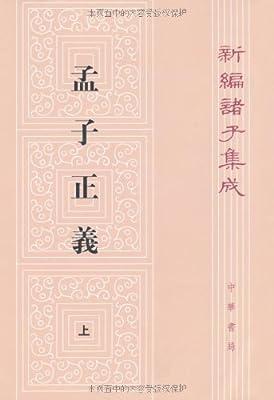 新编诸子集成:孟子正义.pdf