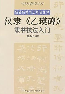 名碑名帖书法基础教程:汉隶《乙瑛碑》隶书技法入门.pdf