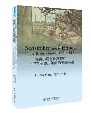 情感小说与伦理建构:1771至1817年间的英国小说.pdf