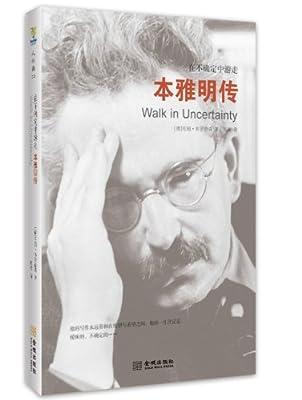 人物志12•在不确定中游走:本雅明传.pdf