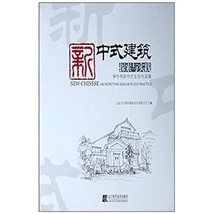 新中式建筑探索与实践