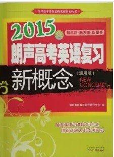 2015朗声高考英语复习 新概念.pdf