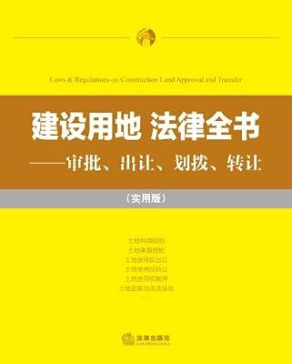 建设用地法律全书:审批、出让、划拨、转让.pdf
