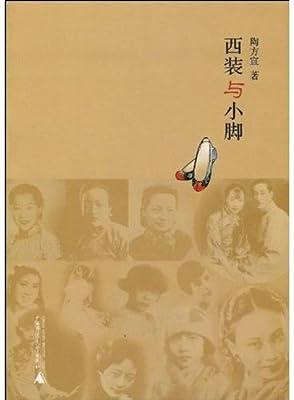 西装与小脚.pdf