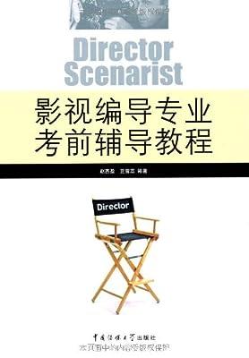 影视编导专业考前辅导教程.pdf