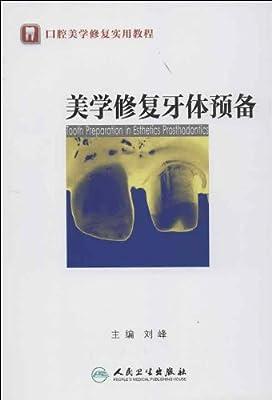 口腔美学修复实用教程:美学修复牙体预备.pdf