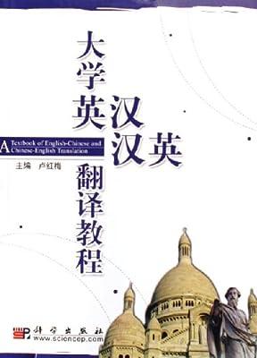 大学英汉汉英翻译教程.pdf