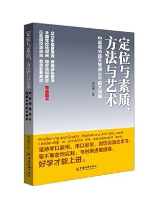定位与素质,方法与艺术:中层领导提升管理水平的金钥匙.pdf