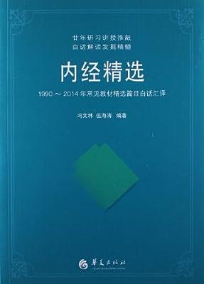 内经精选:1990-2014年常见教材精选编目白话汇译.pdf