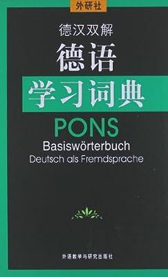 外研社德汉双解德语学习词典.pdf