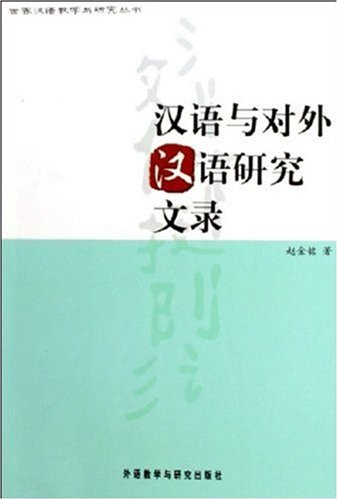 上外的对外汉语考研录取率高吗?
