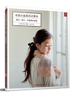 毛线小道具的记事本:帽子、围巾、手套编织事典.pdf