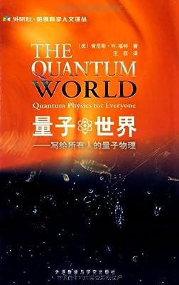 量子世界:写给所有人的量子物理.pdf