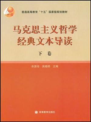 马克思主义哲学经典文本导读.pdf