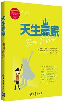 天生赢家.pdf