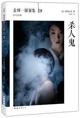 金田一探案集18:杀人鬼.pdf