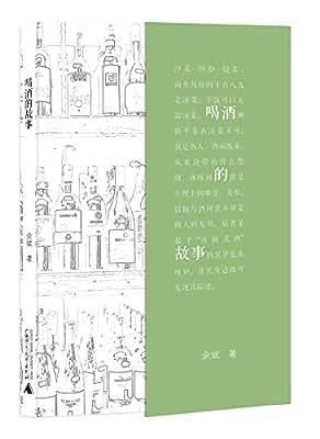 喝酒的故事.pdf