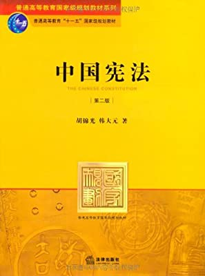中国宪法.pdf