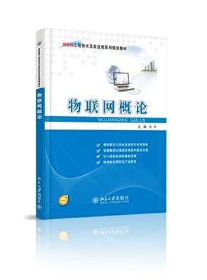 物联网概论.pdf