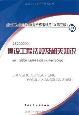 建设工程法规及相关知识.pdf