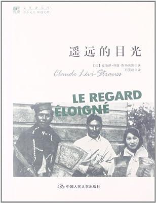 明德书系·文化译品园:遥远的目光.pdf