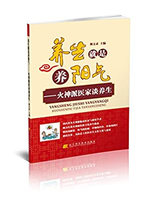 养生就是养阳气:火神派医家谈养生.pdf