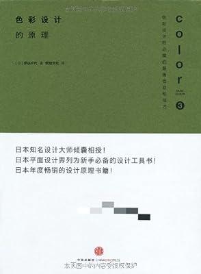 色彩设计的原理.pdf