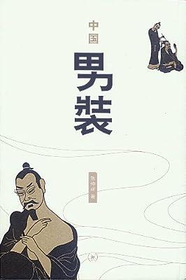 中国男装.pdf
