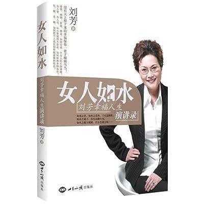 女人如水:刘芳幸福人生演讲录.pdf