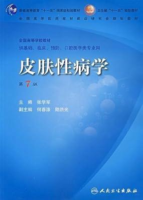 皮肤性病学.pdf