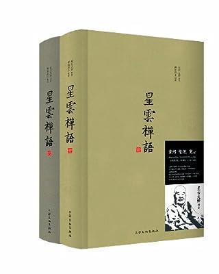 星云禅语系列.pdf