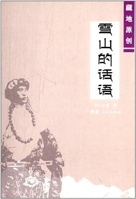 藏地原创:雪山的话语.pdf