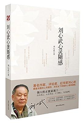 刘心武心灵随感.pdf