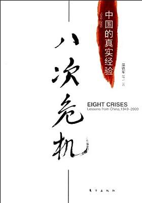 八次危机:中国的真实经验.pdf