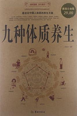 九种体质养生.pdf