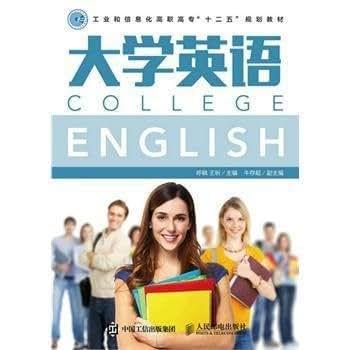 大学英语.pdf