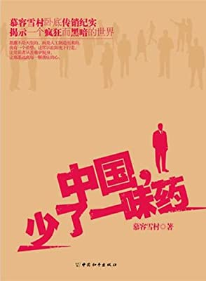 中国,少了一味药.pdf