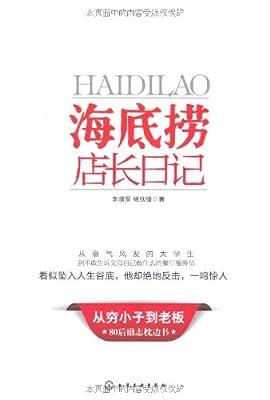 海底捞店长日记.pdf