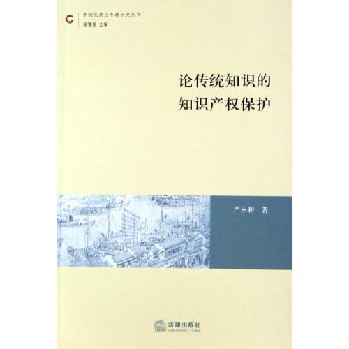 论传统知识的知识产权保护/中国民商法专题研究丛书