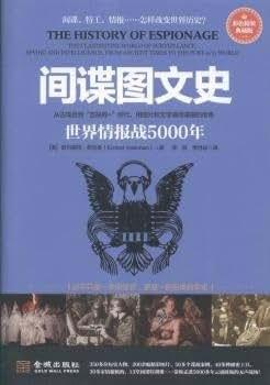 间谍图文史:世界情报战5000年.pdf