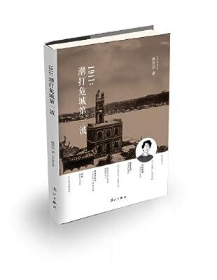 1911:潮打危城第一波.pdf