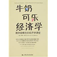牛奶可乐经济学:最妙趣横生的经济学课堂(The Economic Naturalist: in Search of Explanations for Everyday Enigmas)
