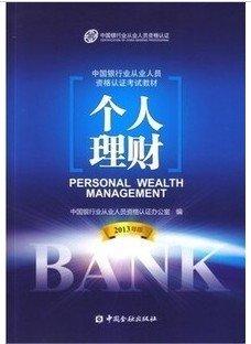 2013年银行从业资格考试指定教材用书 个人理财.pdf